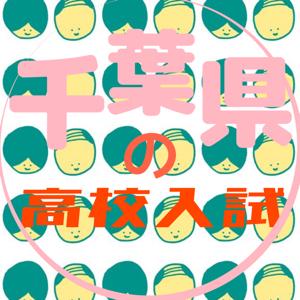 千葉県の高校入試